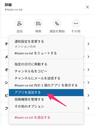 Slackアプリをチャンネルに追加する