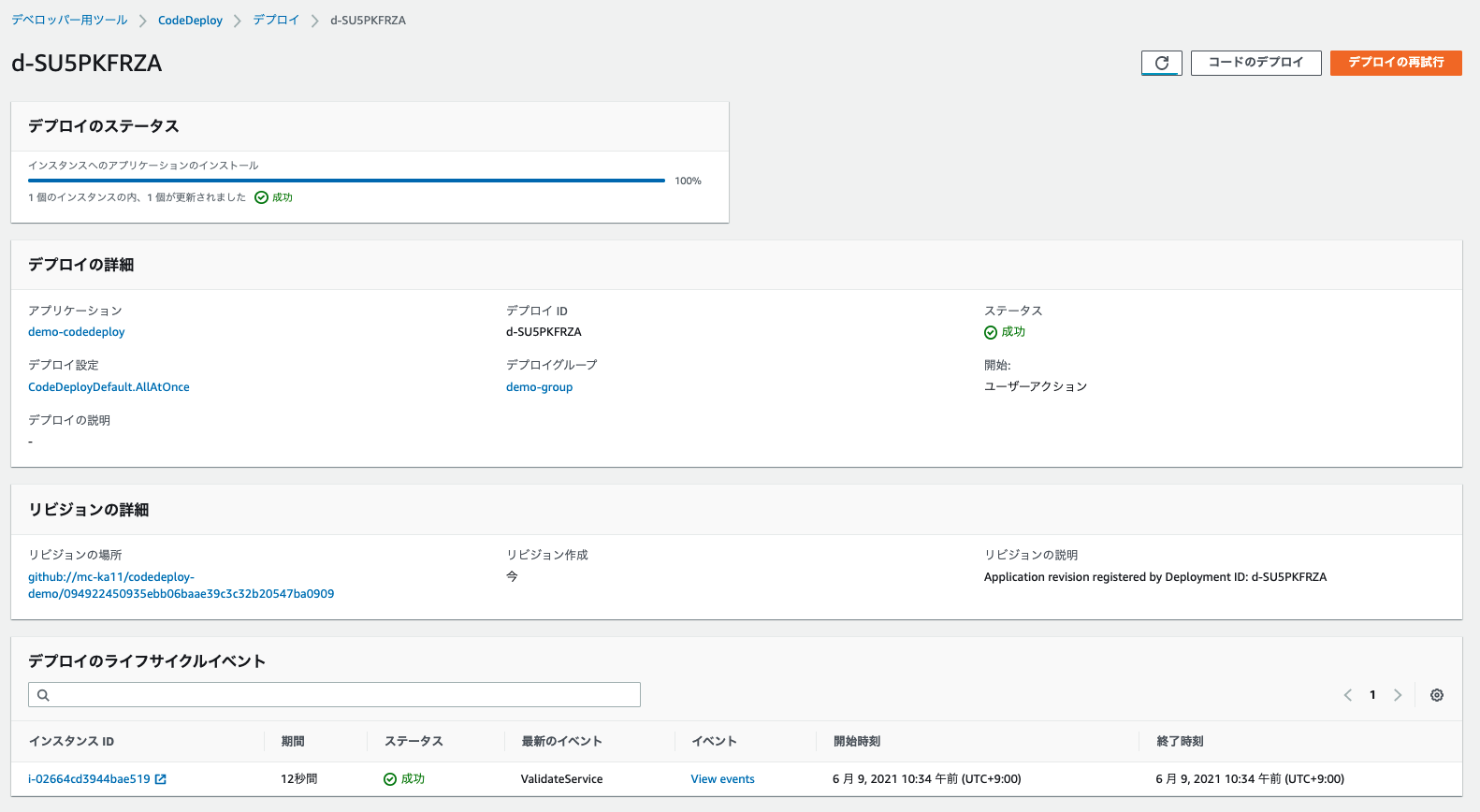 https://cdn-ssl-devio-img.classmethod.jp/wp-content/uploads/2021/06/2021-06-09_10.34.47.png
