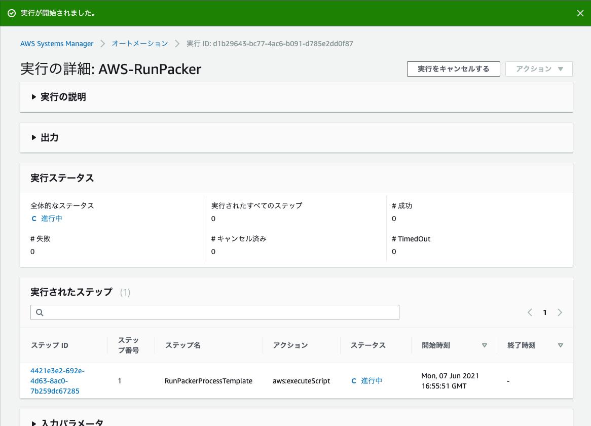AWS-RunPacker-execution