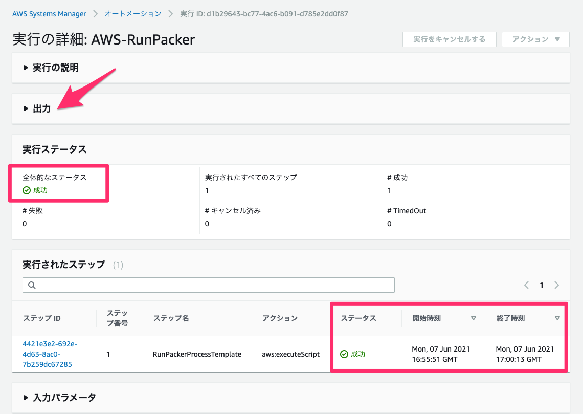 AWS-RunPacker-finished