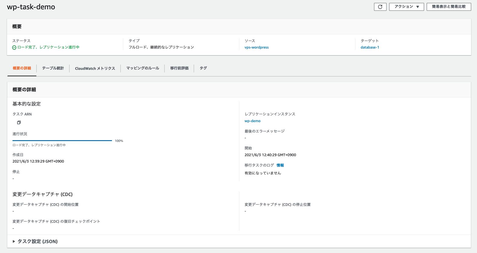 https://cdn-ssl-devio-img.classmethod.jp/wp-content/uploads/2021/06/Untitled-2.png
