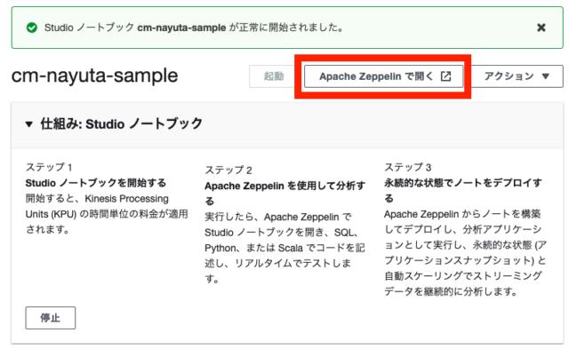 Apache Zeppelinで開く