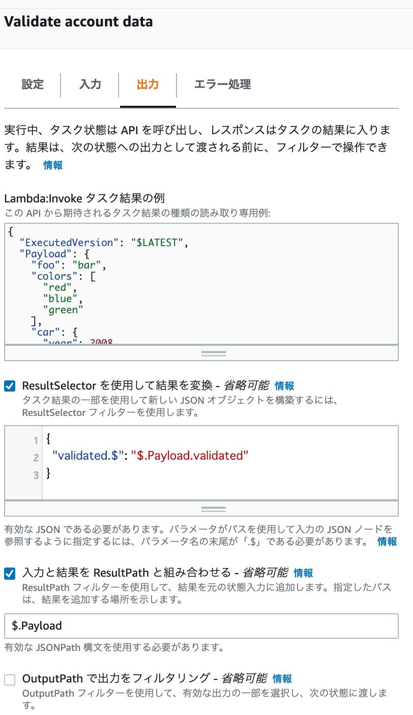 sfn-lambda-task-output