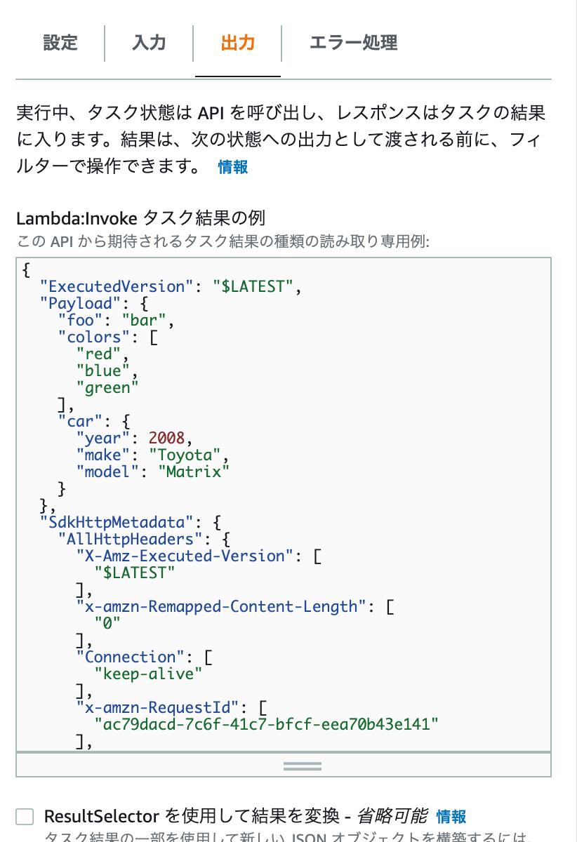 sfn-lanbda-output-example