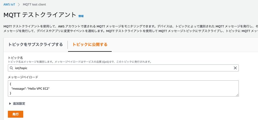 07-publish-iot-core-test-client