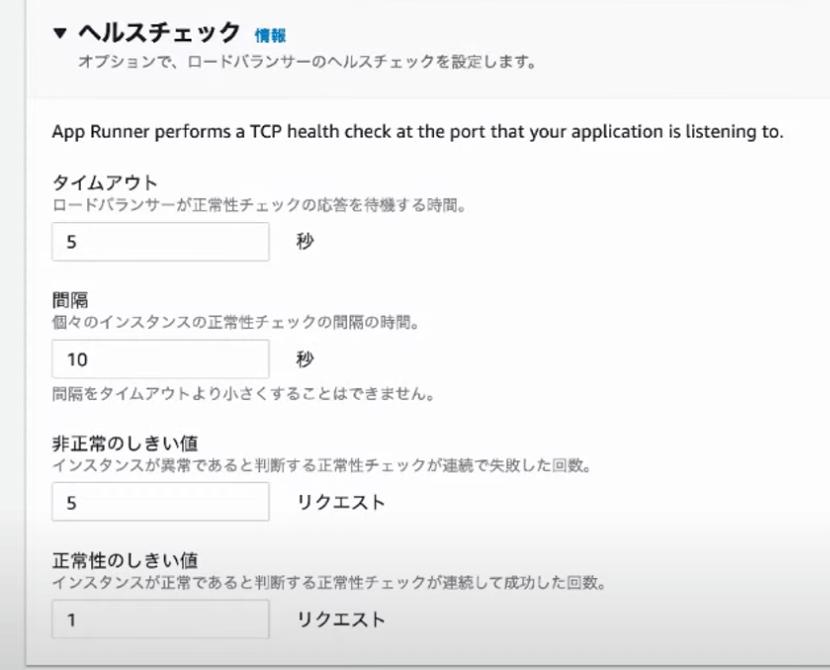 app-runner-health