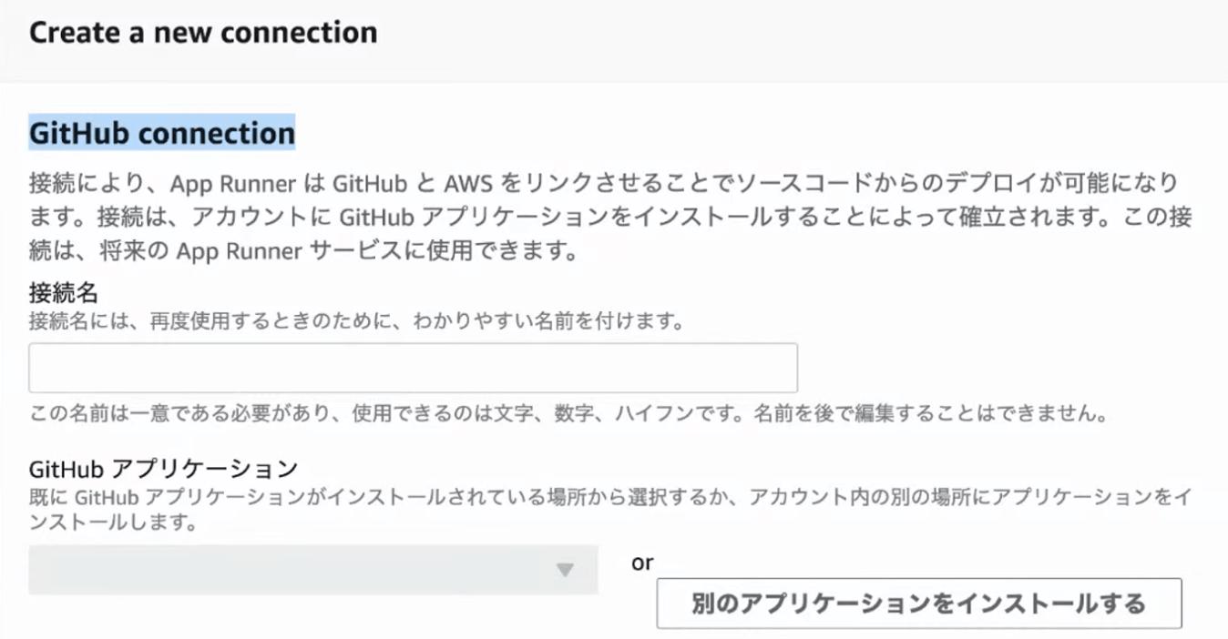 apprunner-github-connection