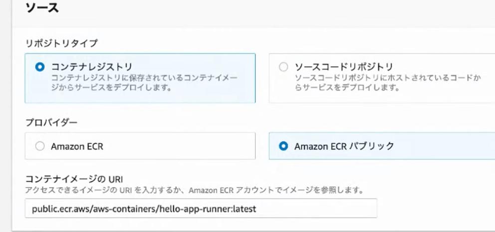 apprunner-source