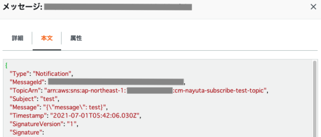 rawデータ配信無効のメッセージ