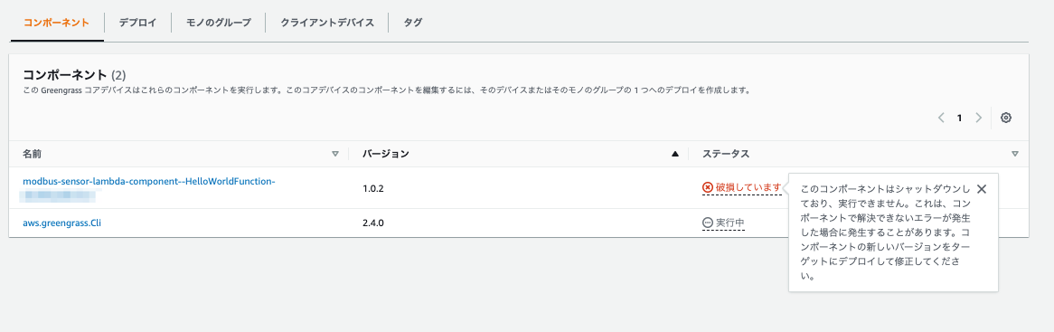 03-console-message-component-status