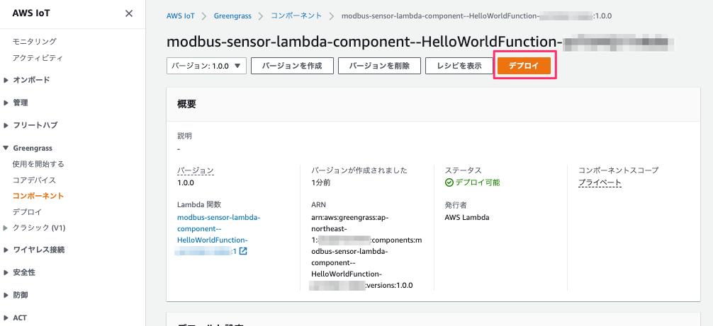 06-deploy-lambda-component