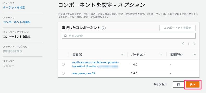 10-config-component-option