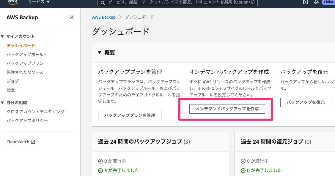 AWS_Backup_Ondemand