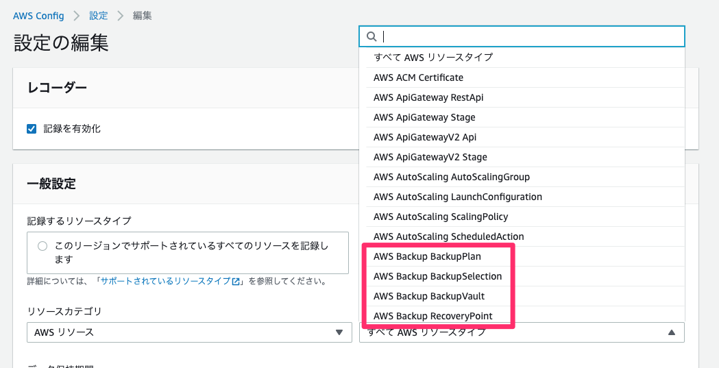 AWS_Config_Console_resourcetype