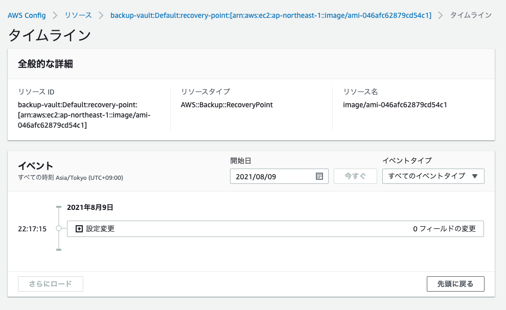 AWS_Config_Console_timeline-8516108