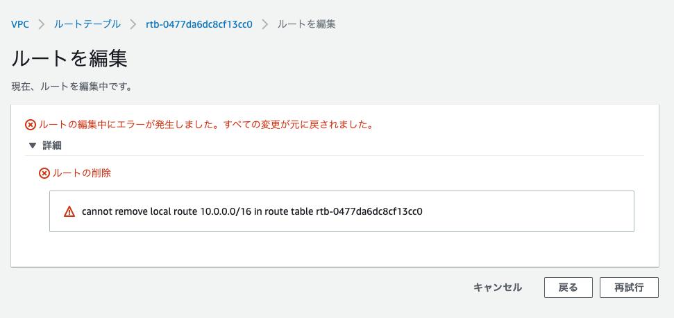 VPC_Management_Console_Route-0415679