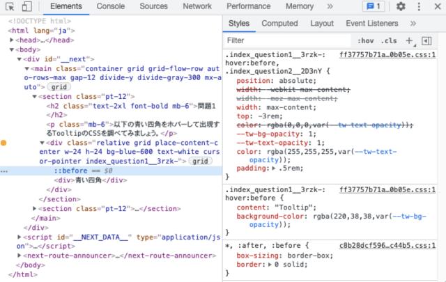 ::before 疑似要素の CSS