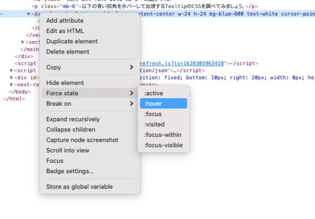 Devtool の Elements から対象の要素を選択し、右クリックすると出現するポップアップのメニュー