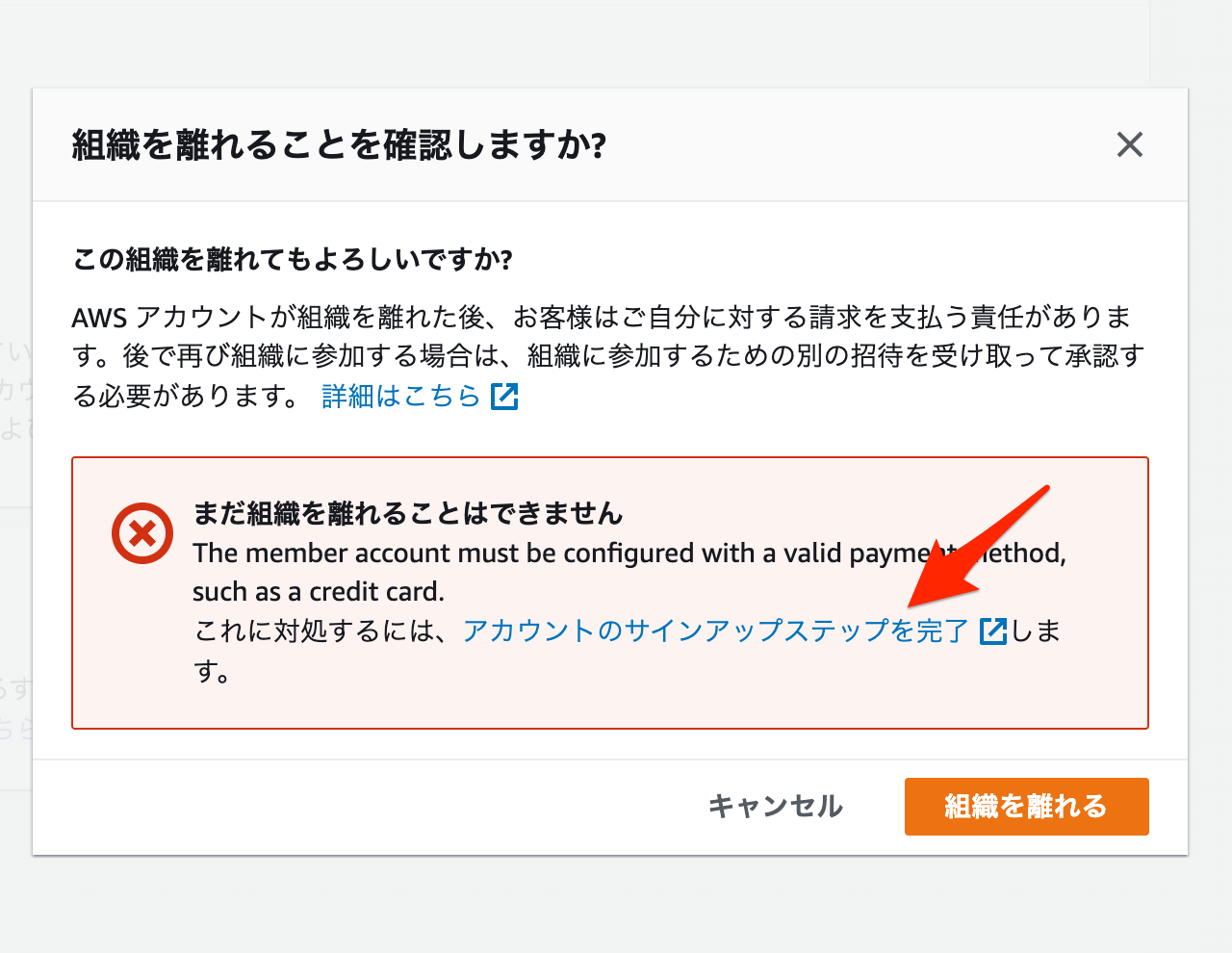 removing-confirmation-modal