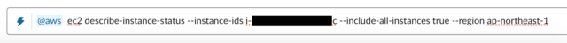 AWS Chatbotの動作を確認する