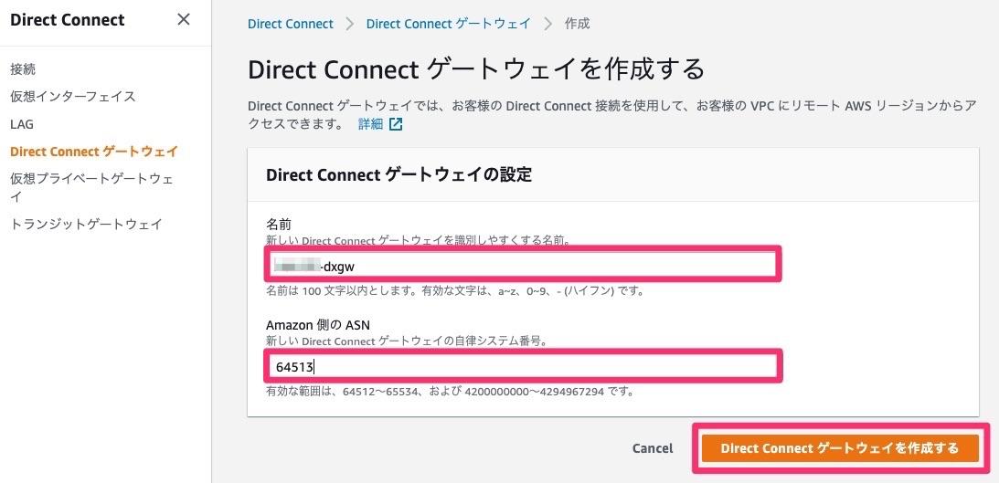 Direct Connect Gatewayの作成