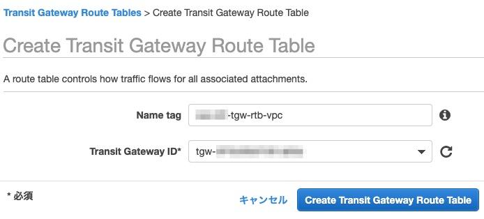 VPC用のTransit Gateway Route Tableの作成