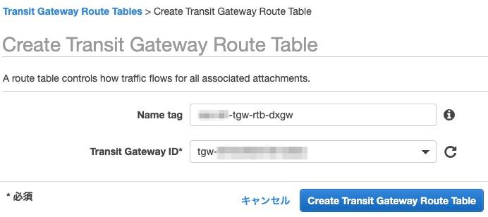 Direct Connect Gateway用のTransit Gateway Route Tableの作成