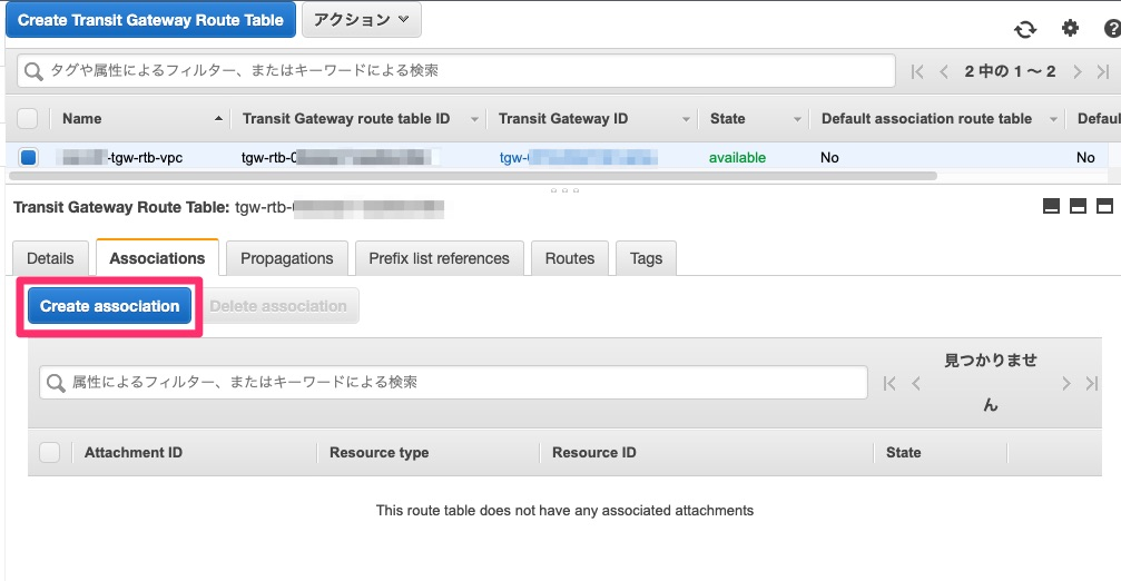 VPC用のTransit Gateway Route TableとTransit Gateway Attachmentとを関連付け