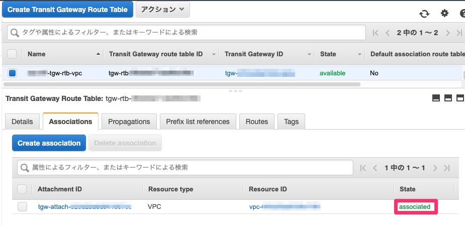 VPC用のTransit Gateway Route TableとTransit Gateway Attachmentとを関連付け確認