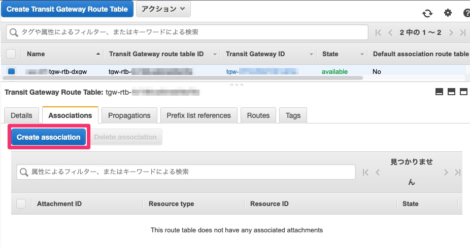 Direct Connect Gateway用のTransit Gateway Route TableとTransit Gateway Attachmentとを関連付け