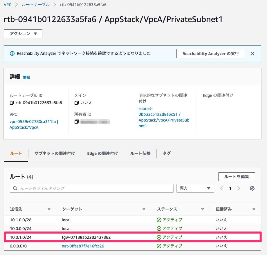 VPC AのPrivateサブネットのルートテーブル_VPC Bへのルートを追加後