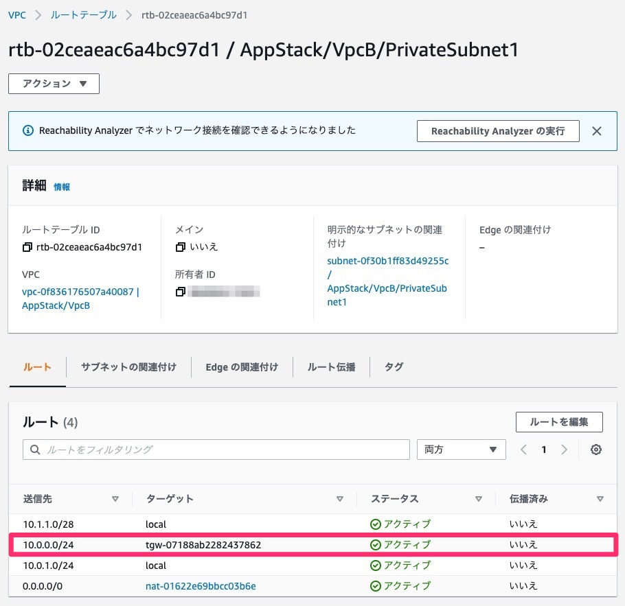 VPC BのPrivateサブネットのルートテーブル_VPC Aへのルートを追加後