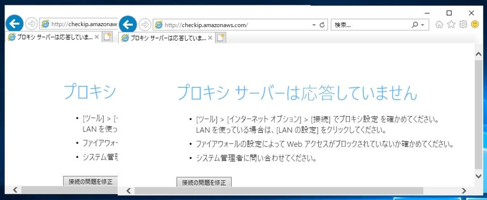 認証プロキシサーバーを2台停止させた場合のアクセス確認