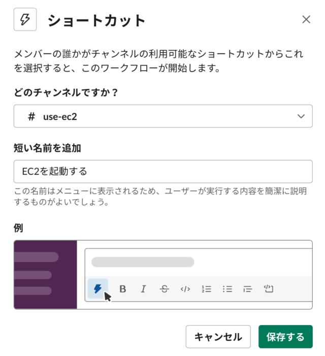 Slackのワークフローを作成する(EC2開始)