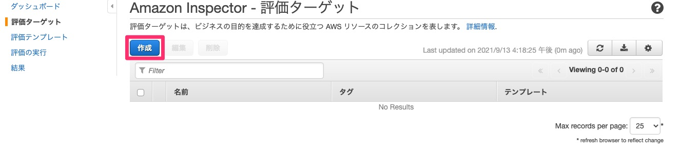 Amazon Inspector評価ターゲット
