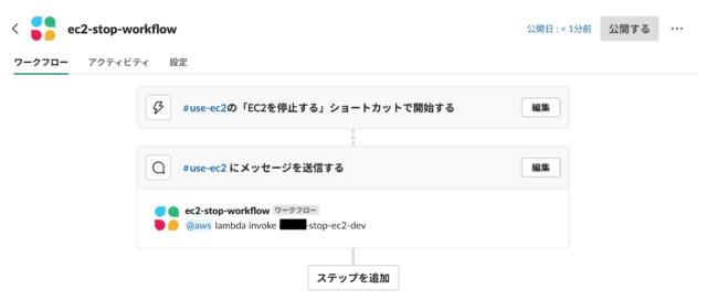 Slackのワークフローを作成する(EC2停止)