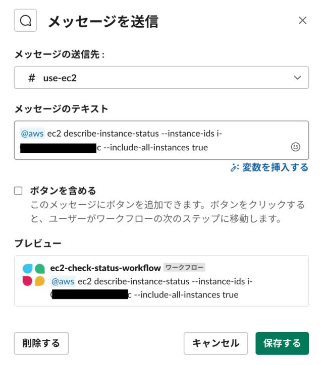 Slackのワークフローを作成する(状態表示)