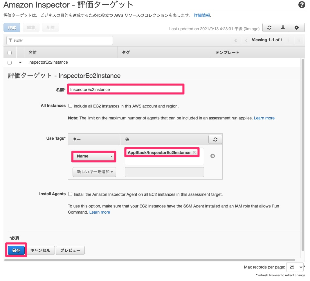 Amazon Inspector評価ターゲットをの作成画面