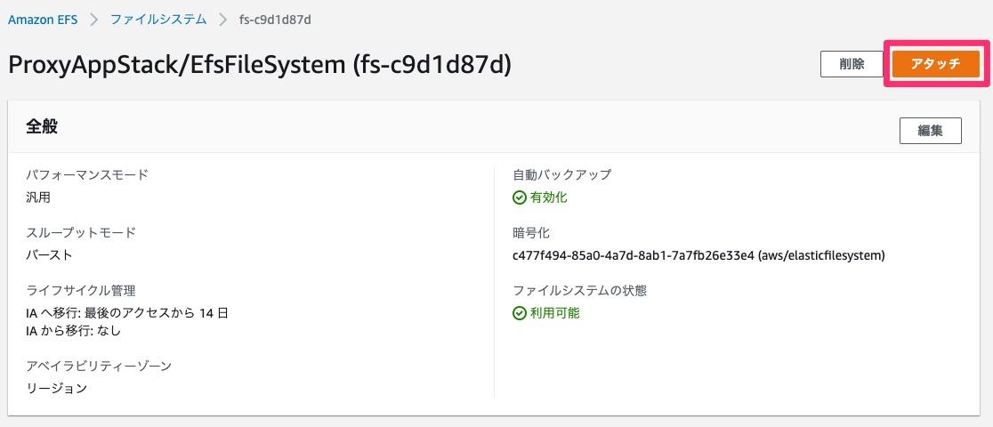 EFSファイルシステムのマウント