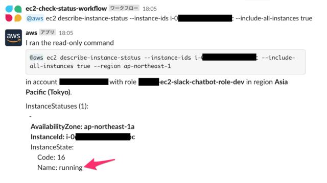 Slackのワークフローを実行した様子(EC2状態表示)