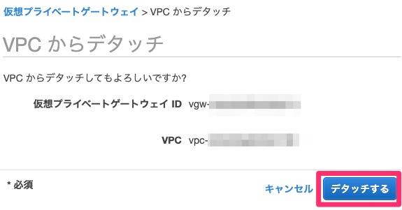 VGWのデタッチ確認