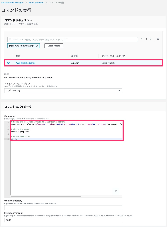 EFSファイルシステムをマウントするコマンドの実行1