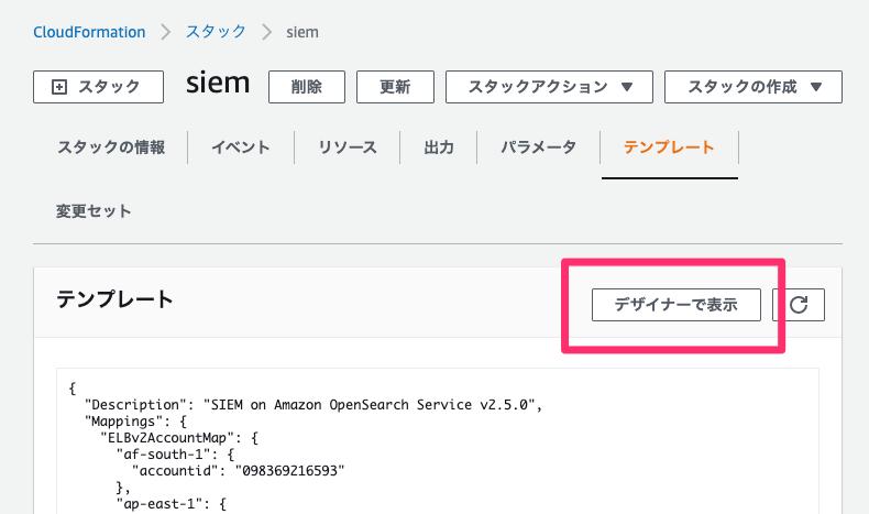 CloudFormation_-_stack_siem