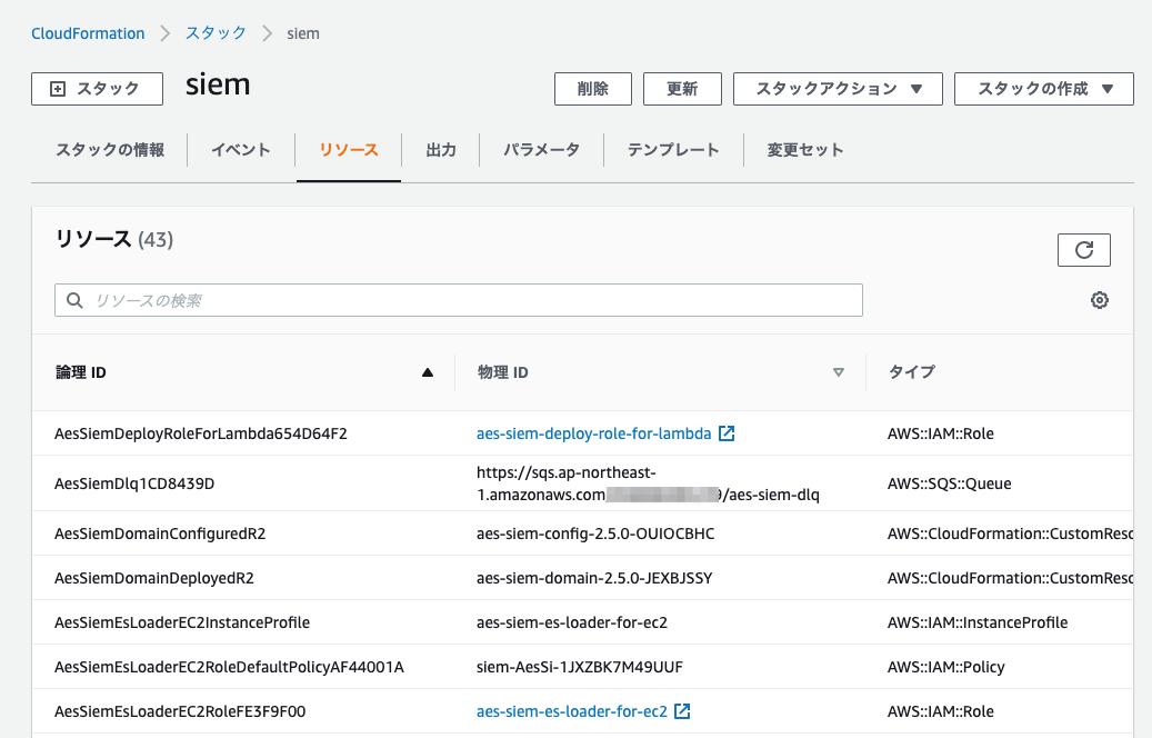 CloudFormation_-_stack_siem_resource